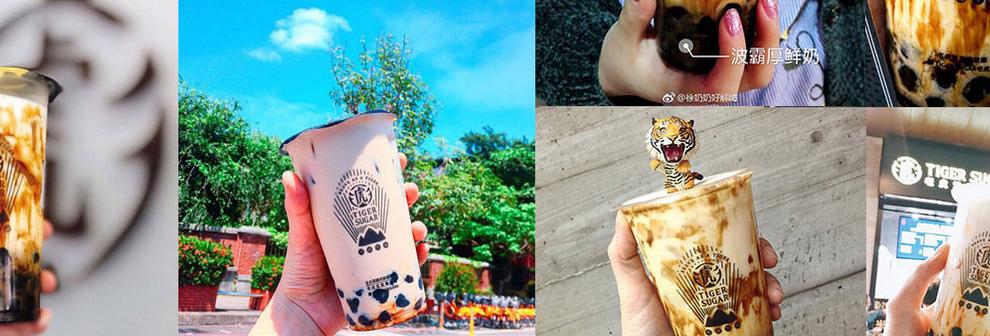 老虎堂黑糖奶茶_产品展示