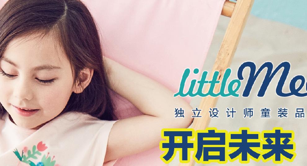 小小米童装--独立设计师品牌
