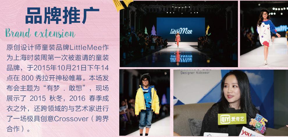 小小米童装--品牌推广