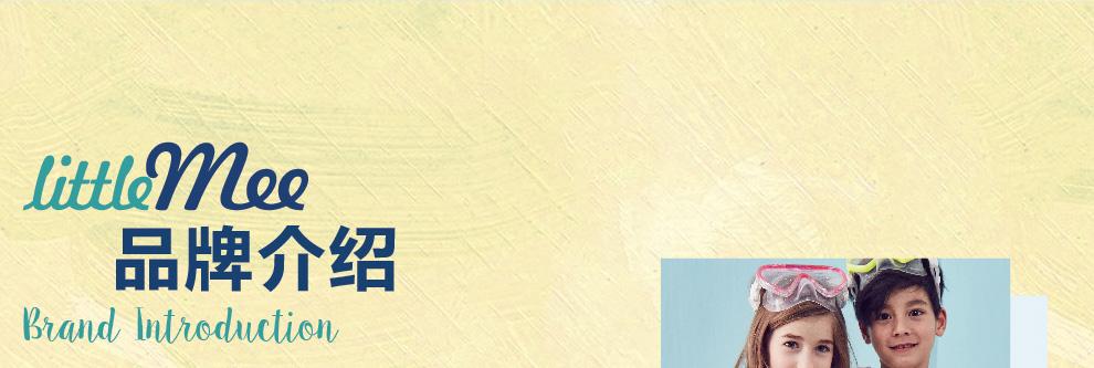 小小米童装--品牌介绍