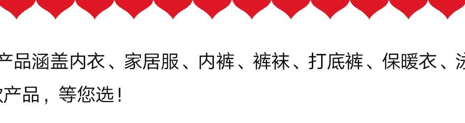 桃花季内衣_经营范围
