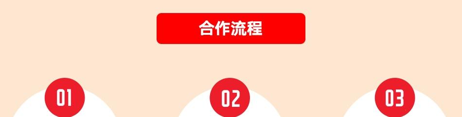 桃花季内衣_合作流程