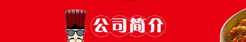 令君麻辣香锅——公司简介