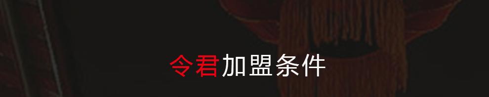 令君麻辣香锅——加盟条件