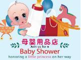 婴皇贝勒母婴用品