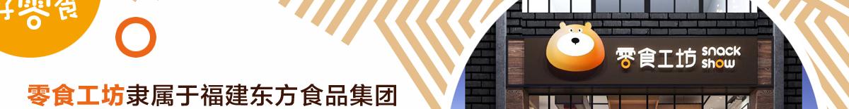 零食工坊零食专卖连锁——品牌介绍