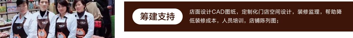 零食工坊零食专卖连锁——雷竞技最新版支持