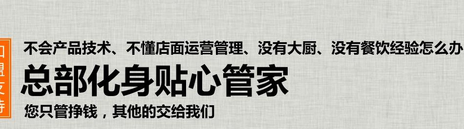 炉渔宫私房酸菜鱼_加盟支持