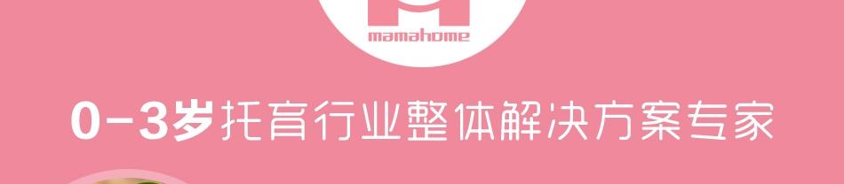 mamahome_品牌介绍