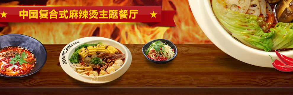 麻辣煮题--中国首家复合式麻辣烫主题餐厅