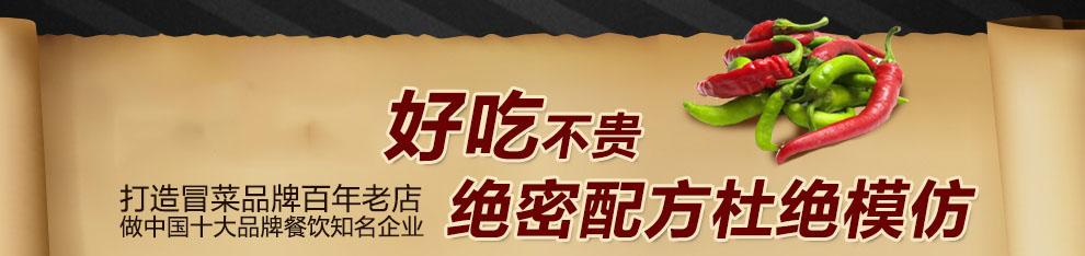 完美搭配 好吃不贵 ;绝秘配方杜绝模仿:打造冒菜品牌百年老店 做中国十大品牌餐饮知名企业