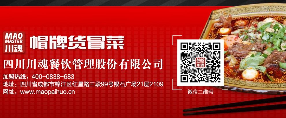 四川川魂餐饮管理股份有限公司
