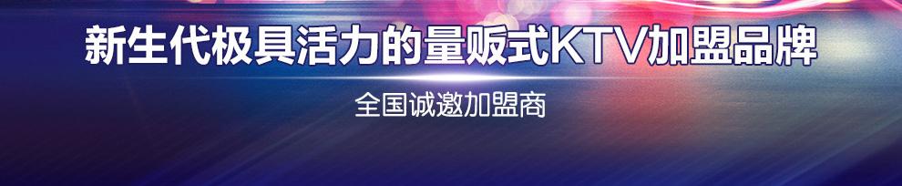 唛哆哆KTV--新生代极具活力的量贩式KTV加盟品牌