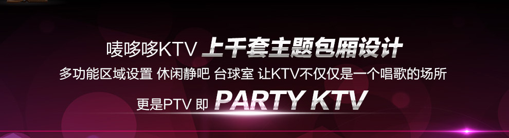 唛哆哆KTV--party ktv