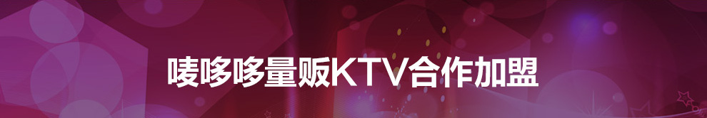 唛哆哆KTV--合作加盟