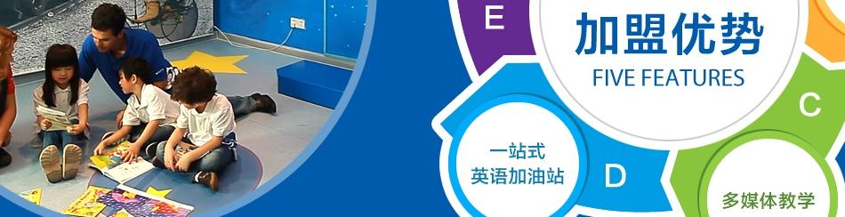 美华少儿英语——雷竞技最新版优势
