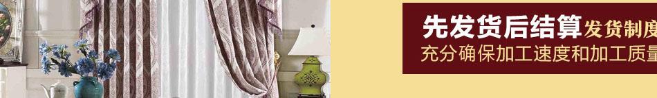 寐莎窗簾軟裝布藝——加工基地分布