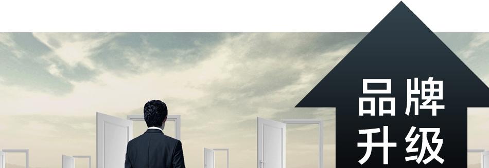 Mexin美心·偙朗木门——品牌升级