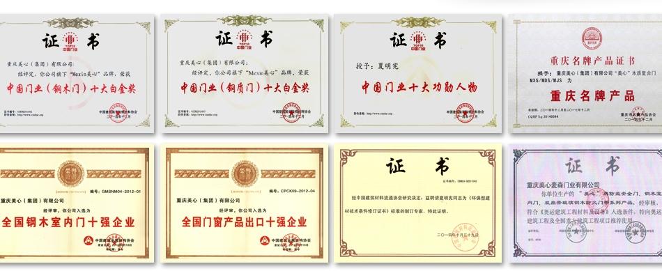 Mexin美心·偙朗木门——企业荣誉