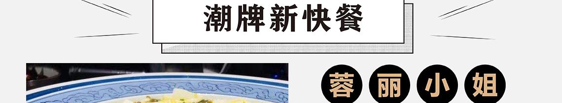 蓉丽小姐酸菜鱼-潮牌新快餐