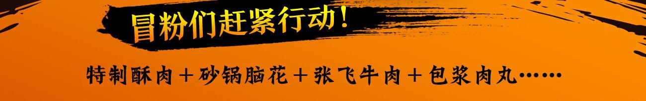 金三顧骨湯冒菜——特色