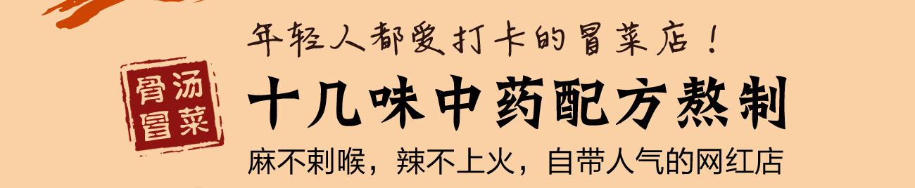 金三顾骨汤冒菜——品牌特色