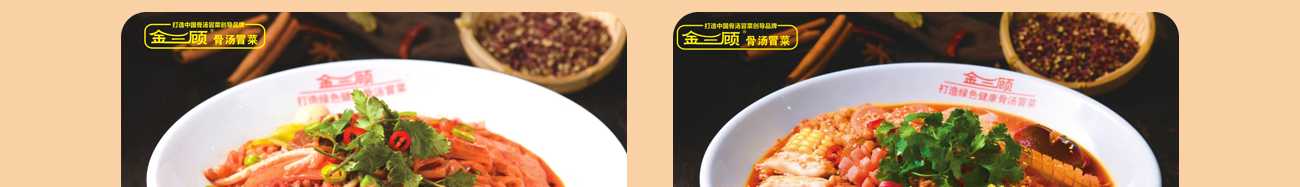 金三顧骨湯冒菜——主打菜品