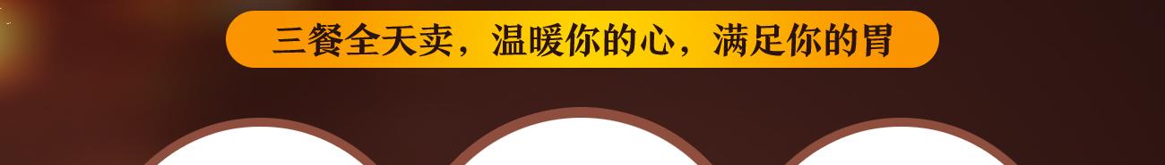 金三顧骨湯冒菜——加盟優勢