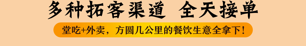 金三顾骨汤冒菜——加盟优势