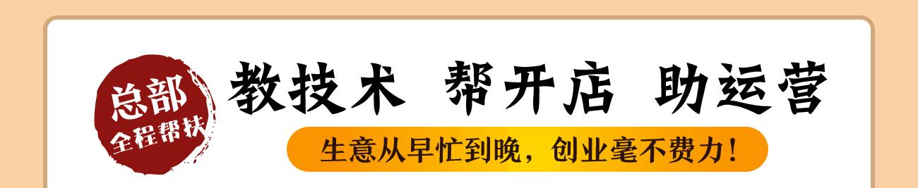 金三顧骨湯冒菜——加盟支持