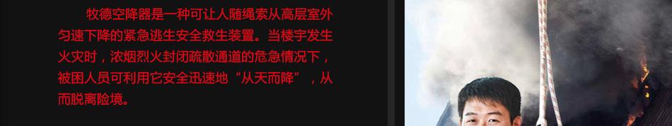 牧德空降器-品牌介紹