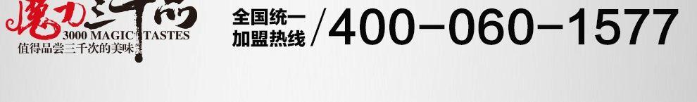 加盟热线:400-060-1577