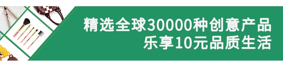 满库10元精品店——产品展示