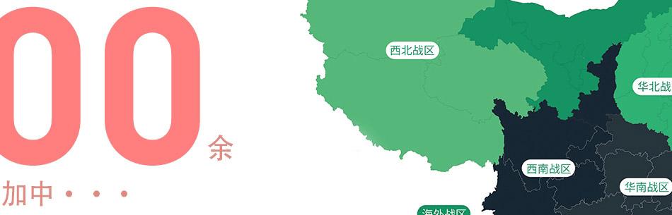 满库10元精品店——6大战区