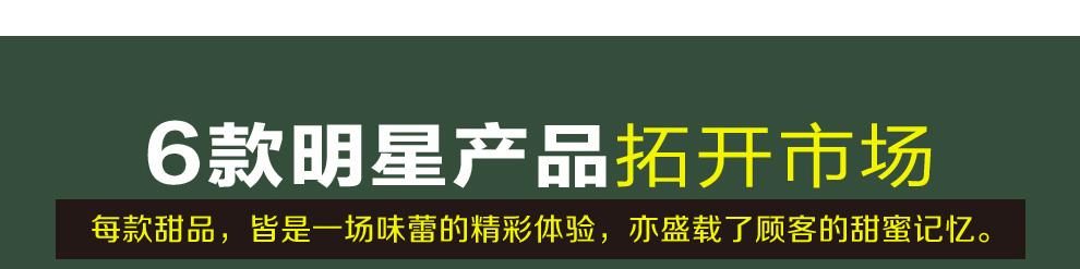 山猫王榴莲甜品-主打产品