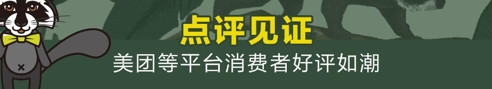 山猫王榴莲甜品-点评见证