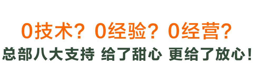 山猫王榴莲甜品-加盟支持