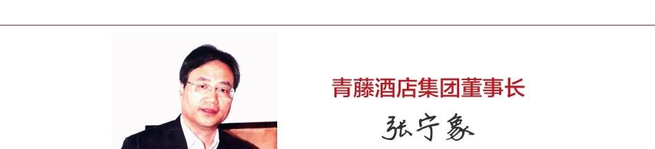 青藤酒店集团——集团董事长介绍