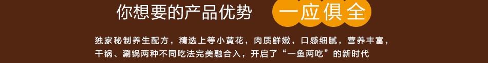 偶鱼火锅--产品优势