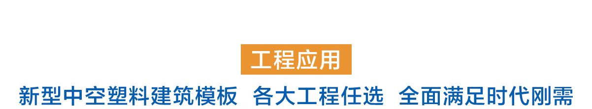 磐汩中空塑料模板_工程應用
