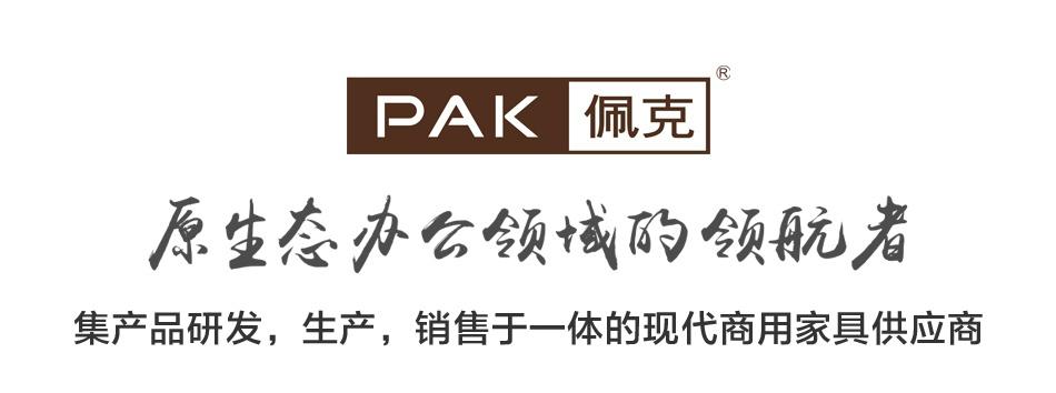 PAK佩克家具——公司简介