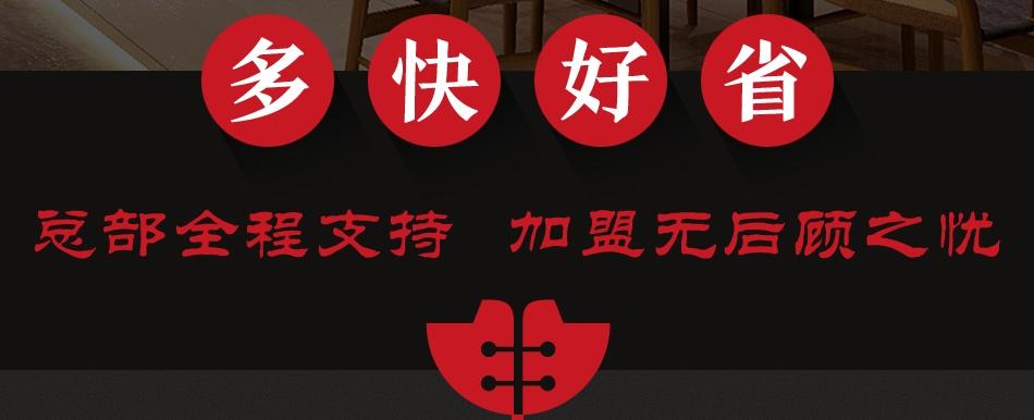 乾程喳喳老火锅——加盟支持