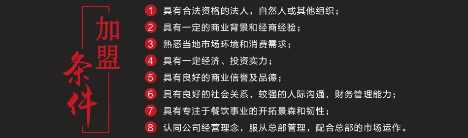 乾程喳喳老火锅——加盟条件