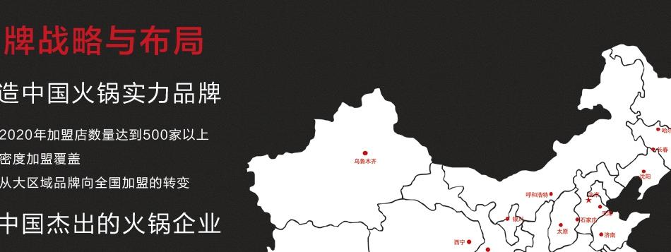 乾程喳喳老火锅——品牌战略与布局
