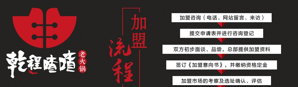 乾程喳喳老火锅——加盟流程
