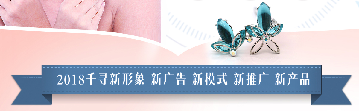 千寻美饰美妆--全球加盟网