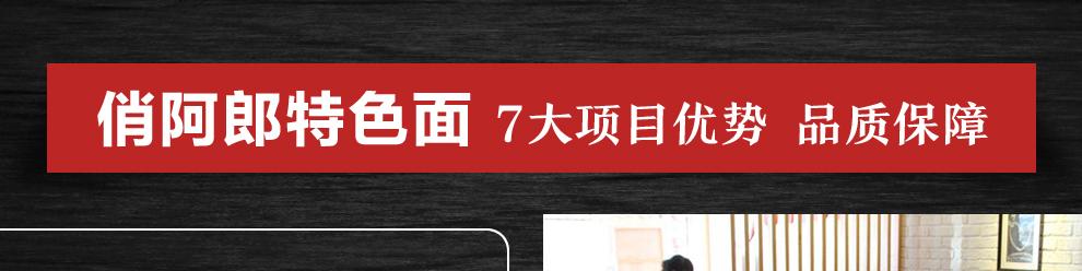 俏阿郎特色面馆_项目优势