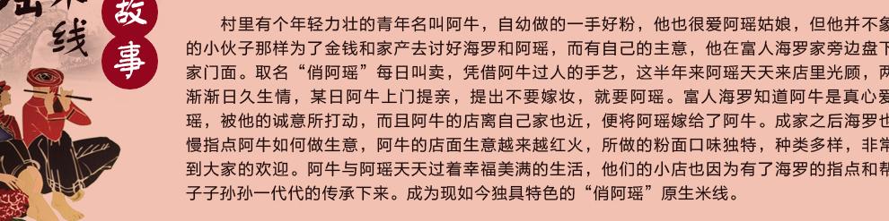 俏阿瑤原生過橋米線_品牌故事