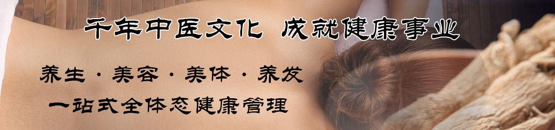 群芳泽养生美容会所--千年中医文化,成就健康事业