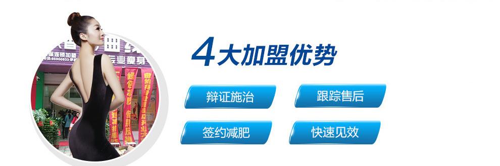 香港曲线美--6大加盟优势